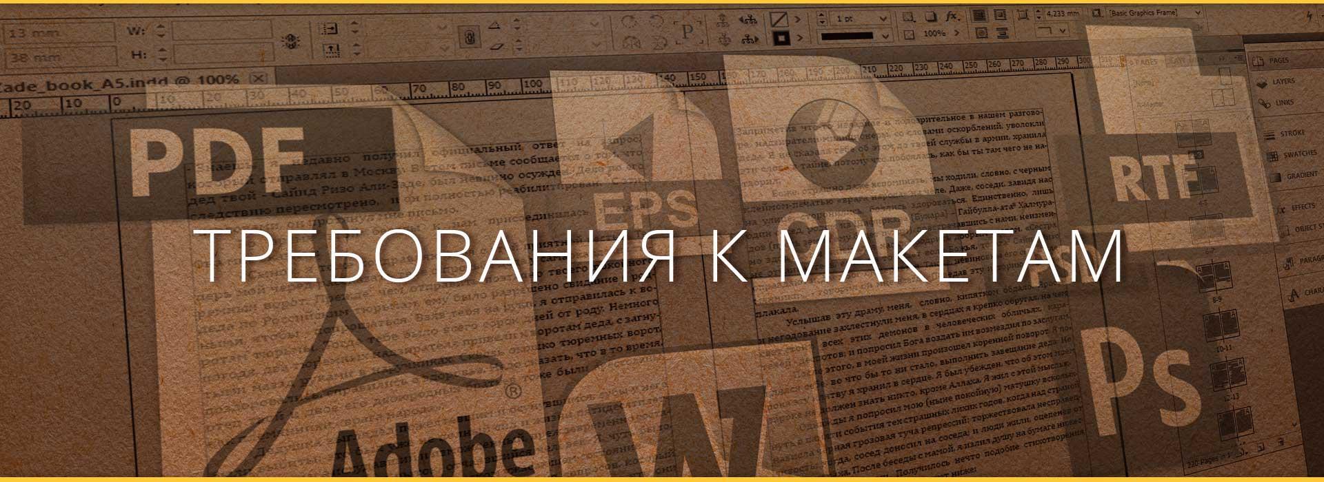 Требования к макетам для печати в типографии «Nice-Book»