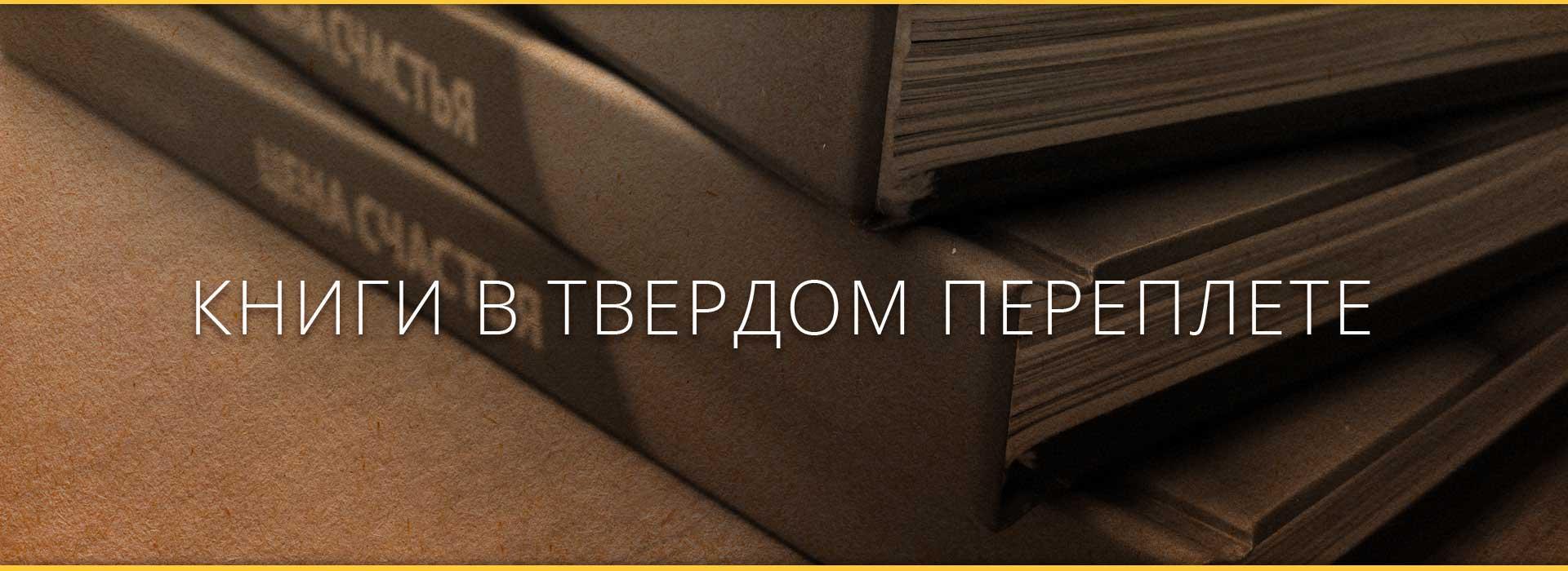 Печать книг в твердом переплете в типографии «Nice-Book»