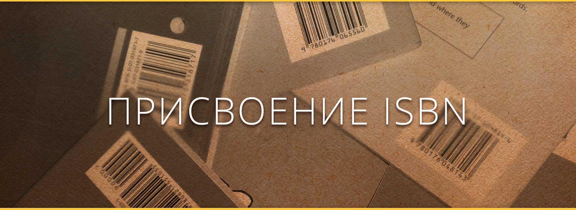 Присвоение ISBN