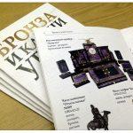 Каталоги, изготовленные в типографии «Nice-Book»