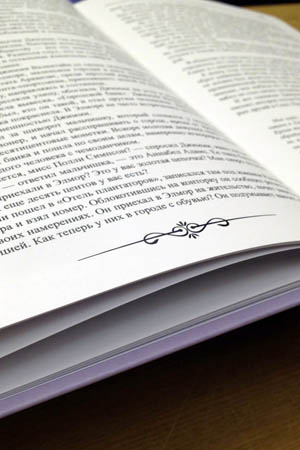 Услуги по верстке в книжной типографии «Nice-Book»