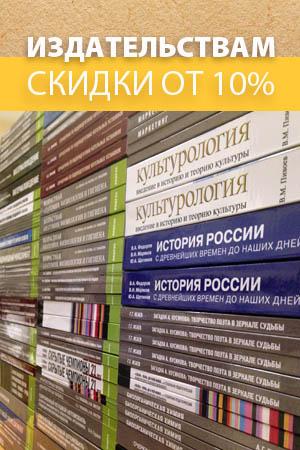 Скидки издательствам и учебным заведениям