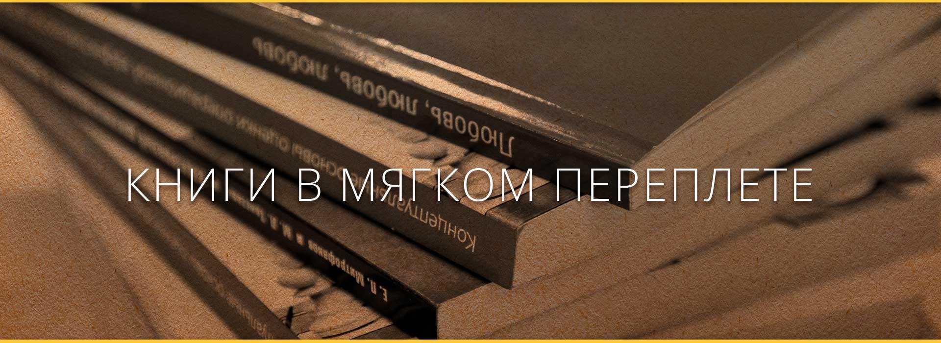 Печать книг в мягком переплете в типографии «Nice-Book»