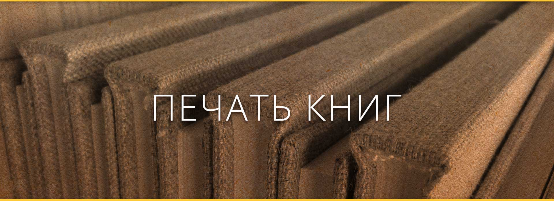 Печать книг в типографии «Nice-Book»