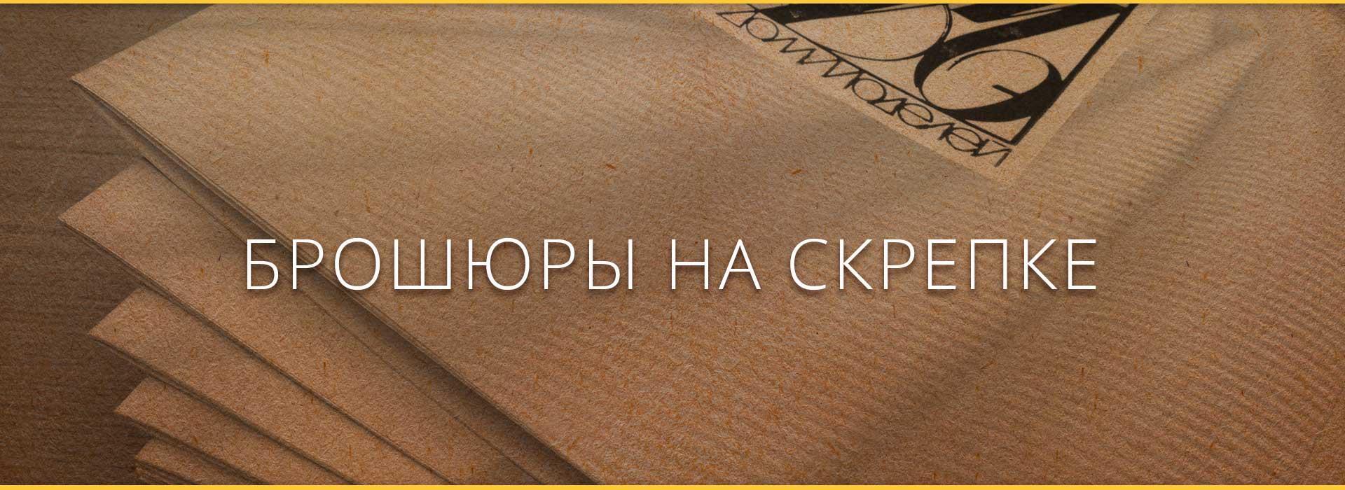 Печать брошюр на скрепке в типографии «Nice-Book»