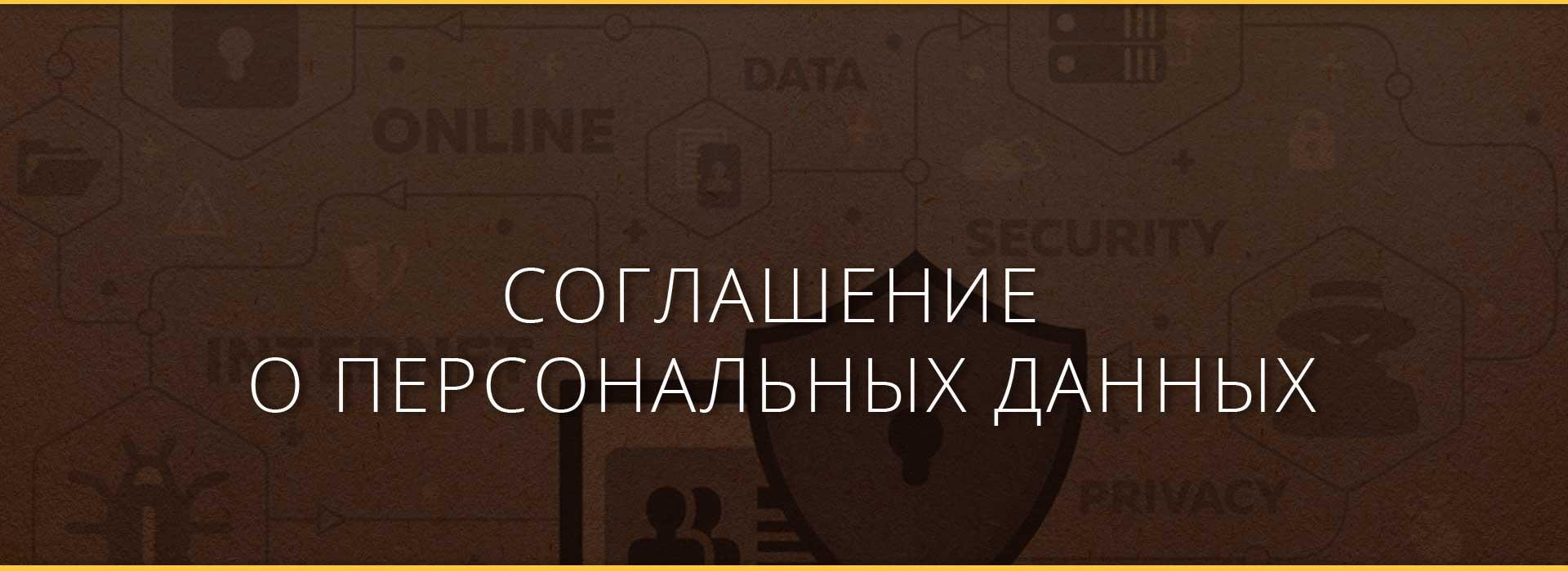 Соглашение о персональных данных