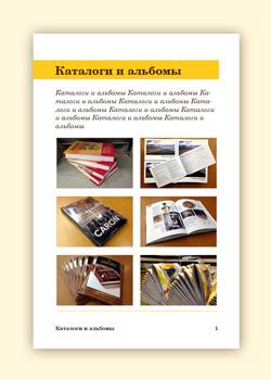 Верстка каталогов и альбомов