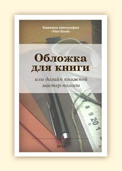 Дизайн обложки для книги