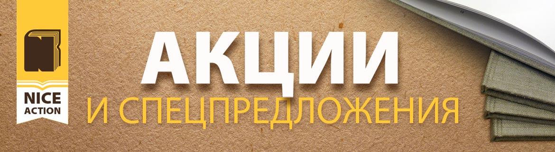 Акции и спецпредложения типографии «Nice-Book»