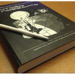 книга А4 о космосе